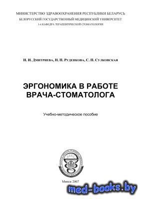 Эргономика в работе врача-стоматолога - Дмитриева Н.И., Руденкова Н.П. - 20 ...