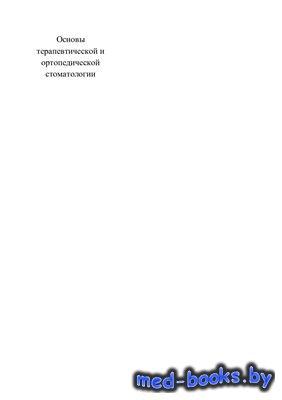 Основы терапевтической и ортопедической стоматологии - Леманн К. Хельвиг Э. ...