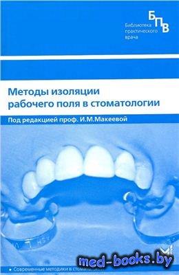 Методы изоляции рабочего поля в стоматологии - Макеева И.М. - 2007 год