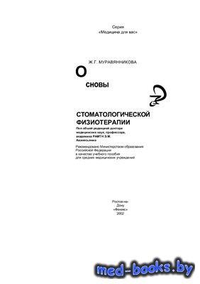 Основы стоматологической физиотерапии - Муравянникова Ж.Г. - 2002 год