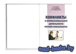 Конфликты в профессиональной деятельности врачей-стоматологов (психологичес ...
