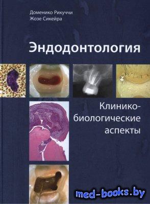 Эндодонтология: Клинико-биологические аспекты. Часть 1 - Рикуччи Д., Сикейр Ж. - 2015 год
