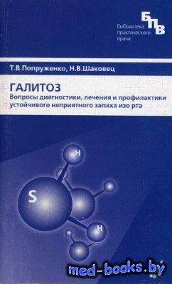 Галитоз - Попруженко Т.В., Шаковец Н.В. - 2006 год