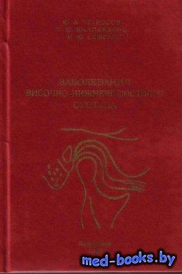 Заболевания височно-нижнечелюстного сустава - Петросов Ю.А. и др. - 1996 год