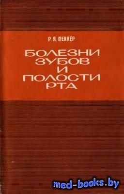 Болезни зубов и полости рта - Пеккер Р.Я. - 1980 год