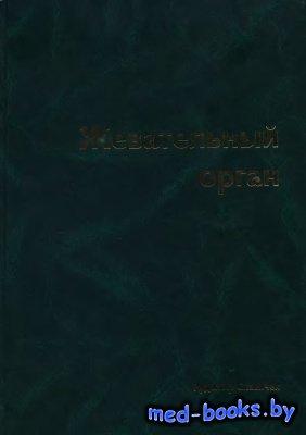 Жевательный орган. Функции и дисфункции - Славичек Рудольф - 2008 год