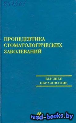 Пропедевтика стоматологических заболеваний - Скорикова Л.А. и др. - 2002 го ...