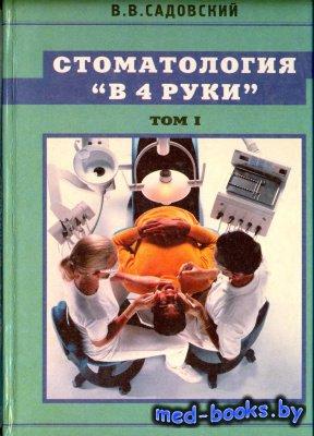 Стоматология в 4 руки. Том 1 - Садовский В.В. - 1999 год