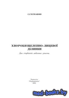 Хвороби щелепно-лицевої ділянки - Черкашин С.І. - 2000 год