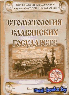 Стоматология славянских государств - Цимбалистов А.В. - 2014 год