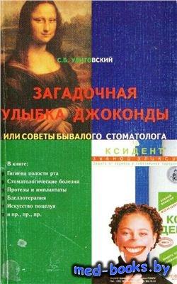 Загадочная улыбка Джоконды или советы бывалого стоматолога - Улитовский С.Б. - 2002 год