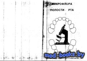 Микрофлора полости рта - Томников А.Ю., Корженевич В.И. - 1996 год