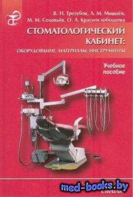 Стоматологический кабинет: оборудование, материалы, инструменты - Трезубов В.Н. - 2006 год