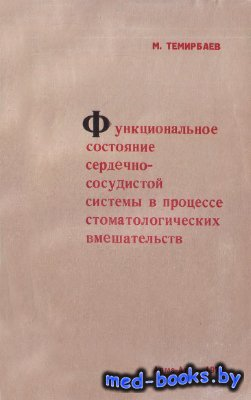 Функциональное состояние сердечно-сосудистой системы в процессе стоматологических вмешательств - Темирбаев М.А. - 1977 год