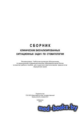 Сборник клинических визуализированных задач по стоматологии - Тармаева С.В., Антонова А.А. и др. - 2010 год