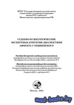 Судебно-психологические экспертные критерии диагностики аффекта у обвиняемо ...