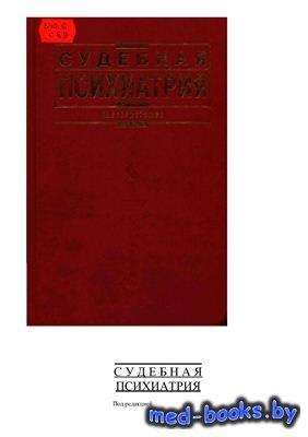 Судебная психиатрия - Дмитриев А.С., Клименко Т.В. - 1998 год