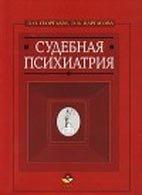 Судебная психиатрия - Георгадзе З. - 2003 год