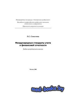 Международные стандарты учета и финансовой отчетности - Соколова Е.С. - 200 ...