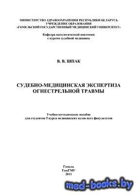 Судебно-медицинская экспертиза огнестрельной травмы - Шпак В.В. - 2011 год