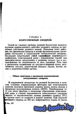 Раневая баллистика (судебно-медицинские аспекты) - Попов В.Л., Дыскин Е.А.  ...