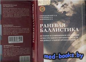 Раневая баллистика - Озерецковский Л.Б. и др. - 2006 год