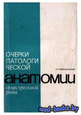 Очерки патологической анатомии огнестрельной раны - Деньковский А.Р. - 1969 ...