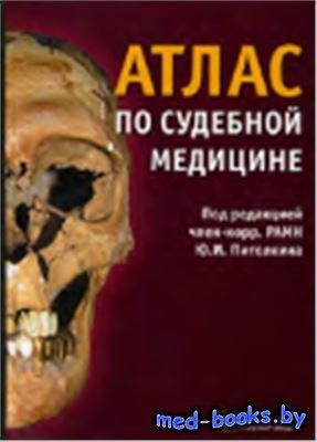 Атлас по судебной медицине - Пиголкин Ю.И., Дубровин И.А., Горностаев Д.В.  ...