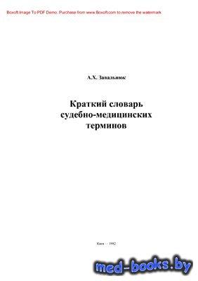 Краткий словарь судебно-медицинских терминов - Завальнюк А.X. - 1982 год