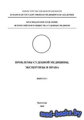 Проблемы судебной медицины, экспертизы и права. Выпуск I - Породенко В.А. - ...