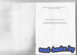 Судебно-медицинское исследование трупа - Пяткевич М.М. и др. - 1985 год