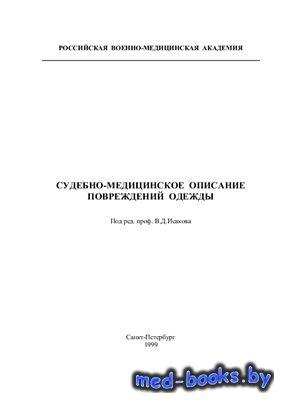 Судебно-медицинское описание повреждений одежды - Исаков В.Д., Бабаханян Р. ...