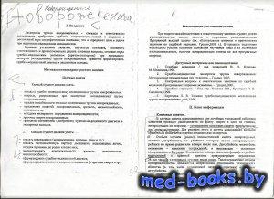 Судебно-медицинская экспертиза трупов новорожденных - Ефимов Л.А., Анин Э.А ...
