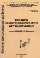 Принципы посмертной диагностики острых отравлений - Бабаханян Р.В. и др. -  ...