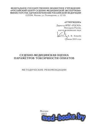 Судебно-медицинская оценка параметров токсичности опиатов - Шигеев В.Б., Ши ...