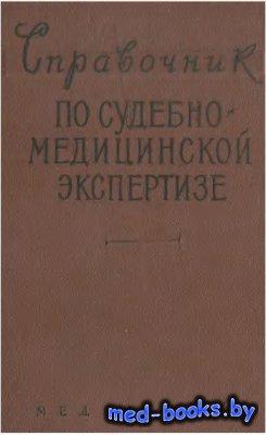 Справочник по судебно-медицинской экспертизе - Виноградов И.В. - 1961 год
