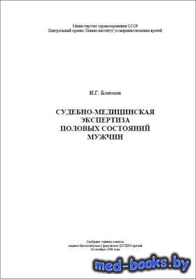 Судебно-медицинская экспертиза половых состояний мужчин - Блюмин И.Г. - 196 ...