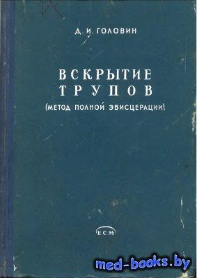 Вскрытие трупов (метод полной эвисцерации) - Головин Д.И. - 1957 год