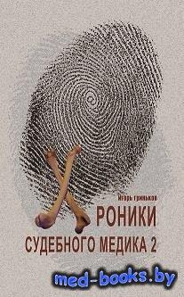 Хроники судебного медика-2 - Гриньков И.Н. - 2006 год