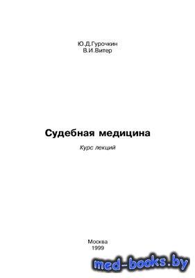 Судебная медицина: Курс лекций - Гурочкин Ю.Д., Витер В.И. - 1999 год