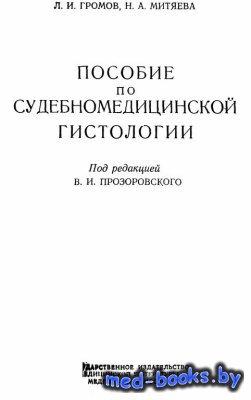 Пособие по судебно-медицинской гистологии - Громов Л.И., Митяева Н.А. - 195 ...