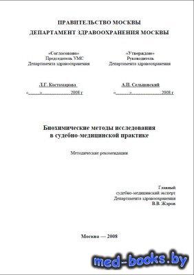 Биохимические методы исследования в судебно-медицинской практике - Жаров В. ...