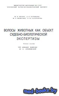 Волосы животных как объект судебно-биологической экспертизы - Кисин М.В., Б ...