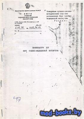 Номенклатура дел бюро судебно-медицинской экспертизы - Кинле А.Ф. - 1992 го ...