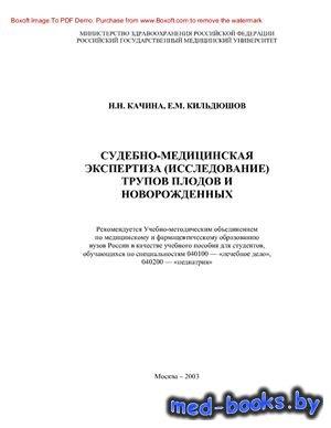 Судебно-медицинская экспертиза (исследование) трупов плодов и новорожденных ...