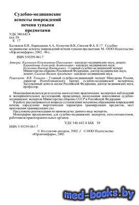 Судебно-медицинские аспекты повреждений печени тупыми предметами - Калмыков ...