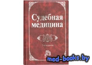 Судебная медицина - Крюков В.Н. - 2009 год