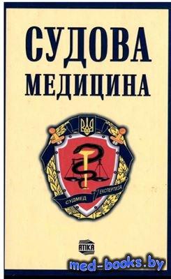 Судова медицина - Лісовий А.С., Голубович Л.Л., Голубович П.Л. та ін. - 200 ...