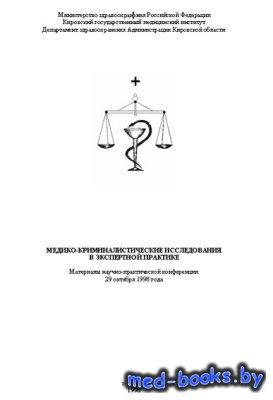 Медико-криминалистические исследования в экспертной практике - Мальцев А.Е. ...