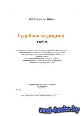 Судебная медицина - Пиголкин Ю.И., Дубровин И.А. - 2015 год